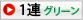 1連グリーン