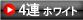 4連ホワイト