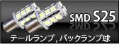 SMD S25 テールランプ、バックランプ球