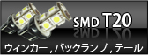 SMD T20 ウィンカー、バックランプ、テール
