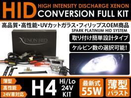 ◆55W 薄型 NEW フィリップス H4 Hi/Lo HIDキット 24V 6K-30K選択可◆