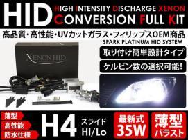 ◆新品 PHILIPS 35W 薄型 H4 Hi/Lo HIDキット 30000K◆SPARK◆