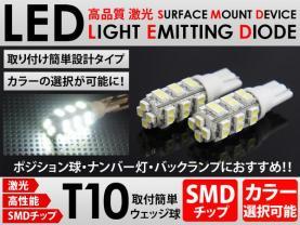 ◆T15/T16◆LED SMD◆28連◆ホワイト 白色◆ウェッジ球 2個◆