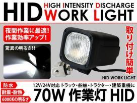 ◆ボート 船 セーリングクルーザー◆投光機 照明 ワークライト 70W◆