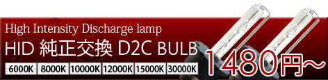 純正交換D2C BULB