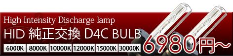 純正交換D4C BULB