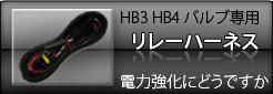 HB3,HB4リレー